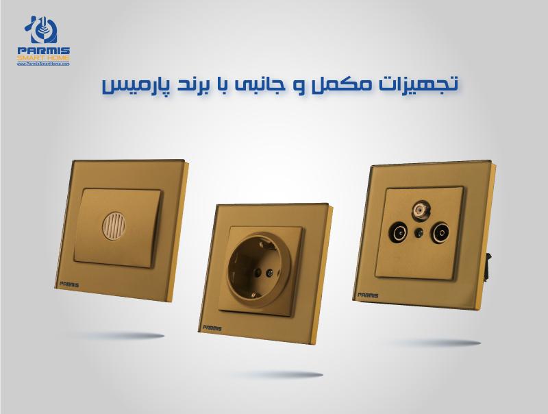 خانه هوشمند پارمیس | کلید لمسی | تجهیزات مکمل و جانبی با برند پارمیس